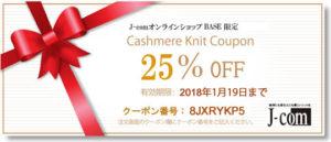 カシミヤ25%off
