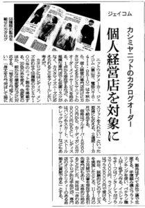 繊研新聞2018年9月14日掲載記事